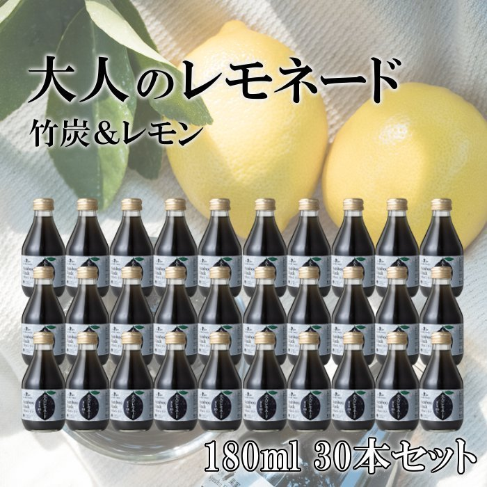 竹炭パウダー入り 食用竹炭 40mg チャコールクレンズ レモネード ノンアルコールカクテル  竹炭&レモン 果汁60% ジンフレーバー 180ml 30本セット fukuda-farm