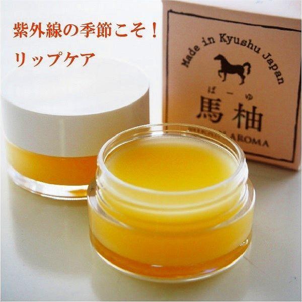 お試し 送料無料 馬柚(馬油) リップクリーム 乾燥対策 天然アロマ 桜島小みかん|fukuda-farm|06