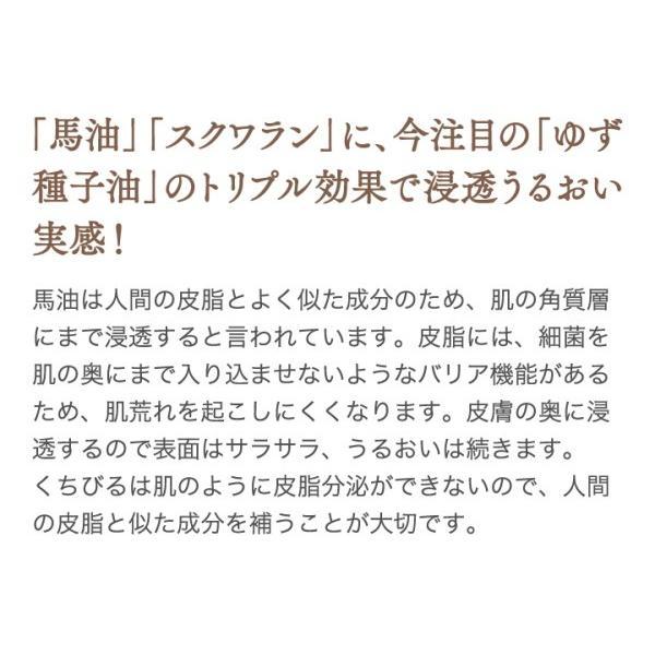 お試し 送料無料 馬柚(馬油) リップクリーム 乾燥対策 天然アロマ 桜島小みかん|fukuda-farm|08