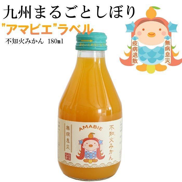 アマビエ みかんジュース ストレート 不知火 デコポン 九州まるごとしぼり 1本180ml 九州 果汁100% fukuda-farm