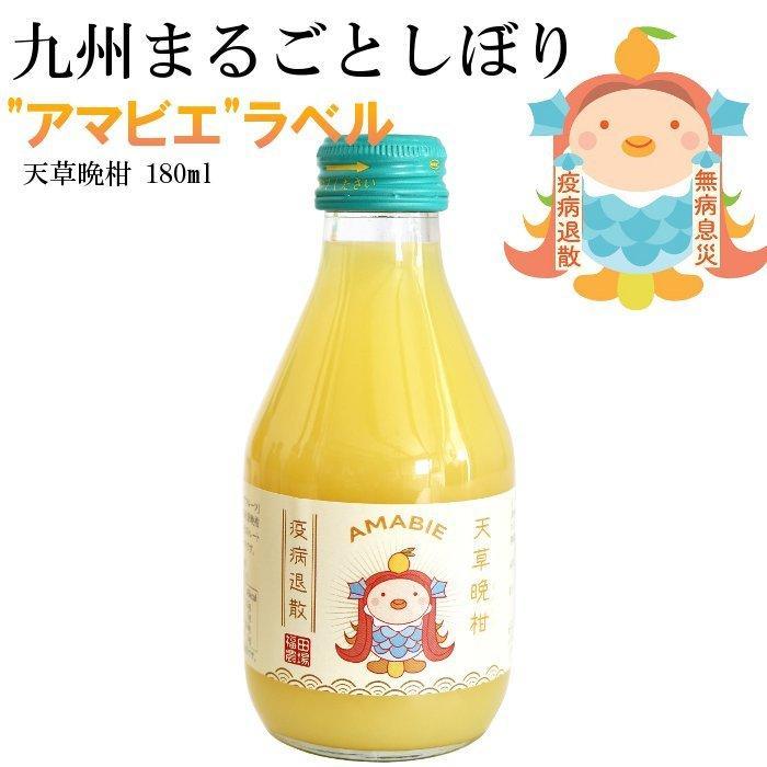 アマビエ みかんジュース ストレート 天草晩柑 九州まるごとしぼり 1本180ml 九州 国産 果汁100%|fukuda-farm