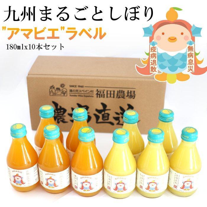 みかんジュース ストレート 九州まるごとしぼり 九州 国産 飲み比べ180ml×10本セット ギフト デコポン 晩柑 fukuda-farm
