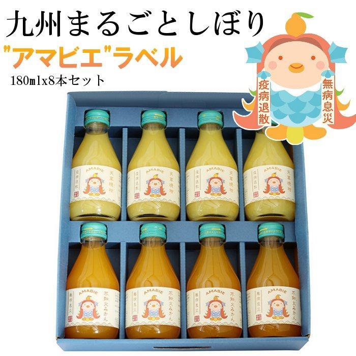 みかんジュース ストレート 九州まるごとしぼり 180ml 九州 国産 飲み比べ180ml×8本セット ギフト デコポン 晩柑 fukuda-farm