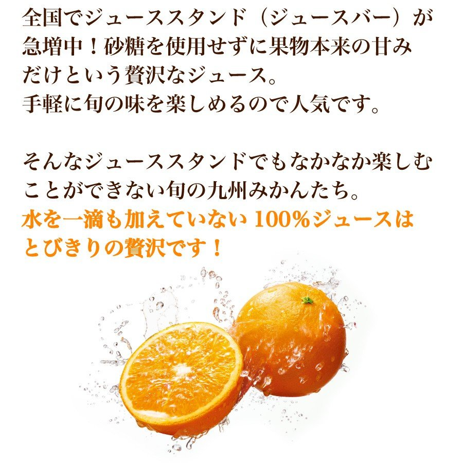 みかんジュース ストレート 九州まるごとしぼり 180ml 九州 国産 飲み比べ180ml×8本セット ギフト デコポン 晩柑 fukuda-farm 09