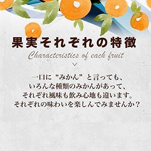 みかんジュース ストレート 九州まるごとしぼり 180ml 九州 国産 飲み比べ180ml×8本セット ギフト デコポン 晩柑 fukuda-farm 07