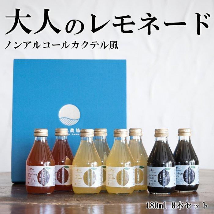 大人のレモネード ノンアルコール カクテル 180ml 8本セット ギフト レモン ジュース 砂糖不使用 fukuda-farm