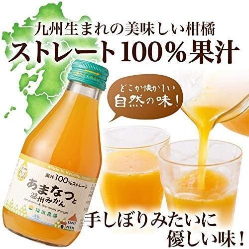 みかんジュース ストレート 飲み比べ5種180ml×10本セット ギフト 九州まるごとしぼり 九州 国産 fukuda-farm 02