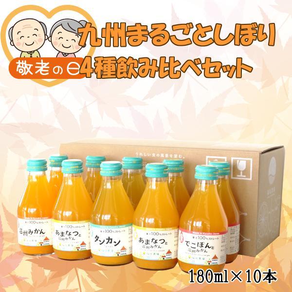 敬老の日 2021 ギフト みかんジュース ストレート 果汁100% 飲み比べ180ml×10本セット|fukuda-farm