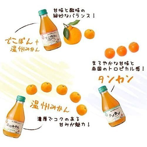 敬老の日 2021 ギフト みかんジュース ストレート 果汁100% 飲み比べ180ml×10本セット|fukuda-farm|04