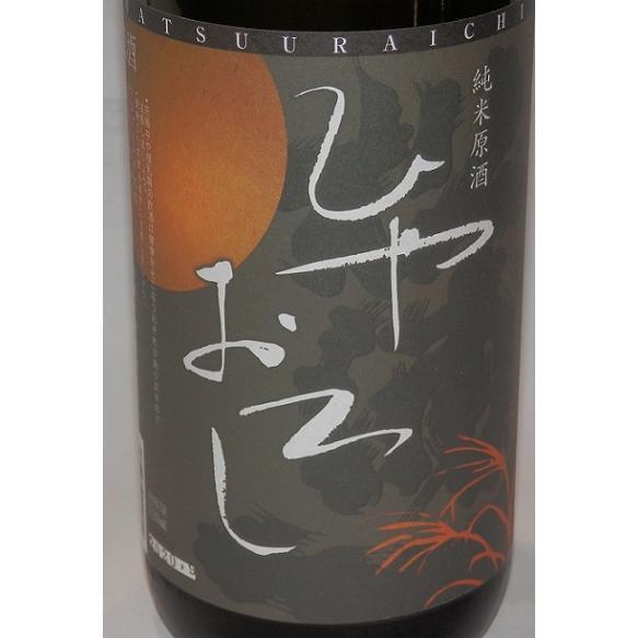 松浦一 ひやおろし 純米原酒 720ml 松浦一酒造 fukudasaketen 02