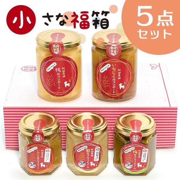 小さな福箱 朝採り果物のコンポートとコンフィチュールの5点セット 送料無料 阿部農縁  ふくしまプライド。体感キャンペーン(その他)|fukufukugenki