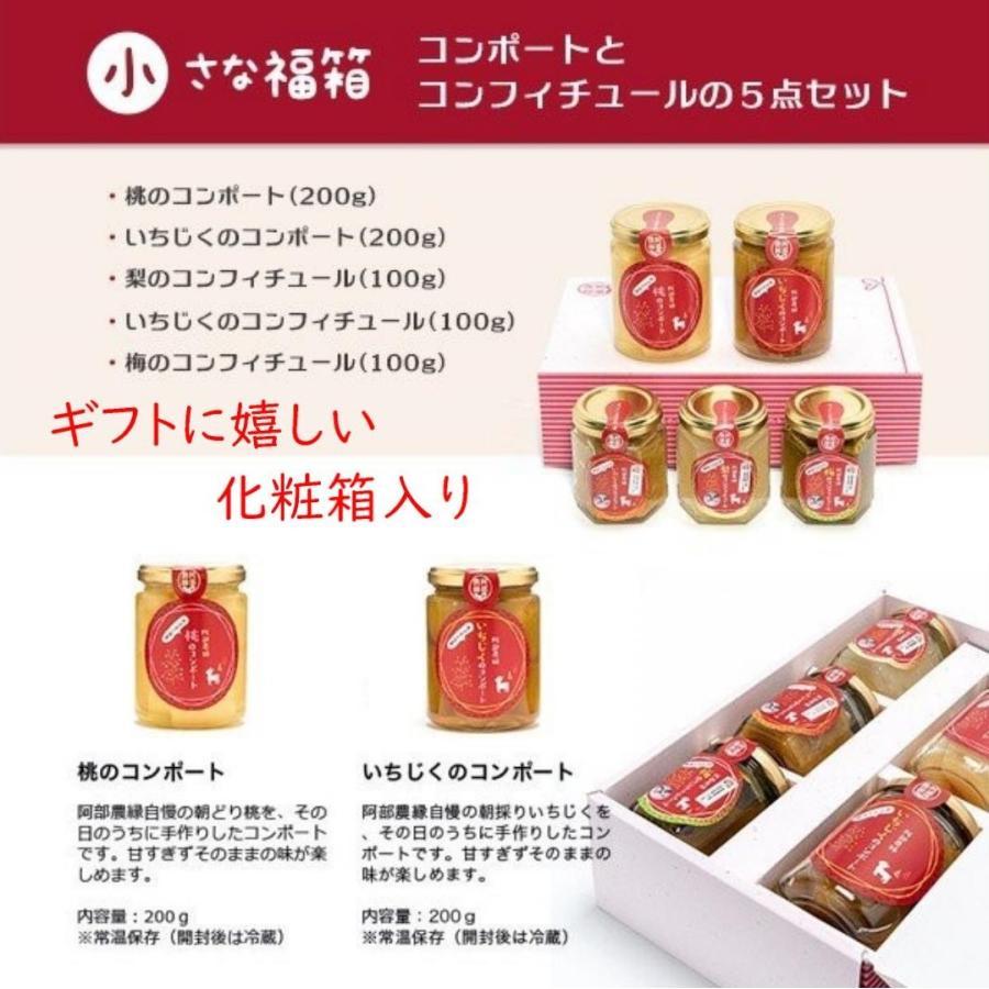 小さな福箱 朝採り果物のコンポートとコンフィチュールの5点セット 送料無料 阿部農縁  ふくしまプライド。体感キャンペーン(その他)|fukufukugenki|04