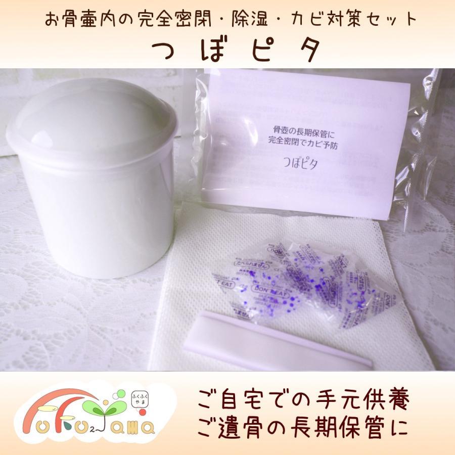 つぼピタ 骨壷内の湿気・カビ対策セット fukufukuyama
