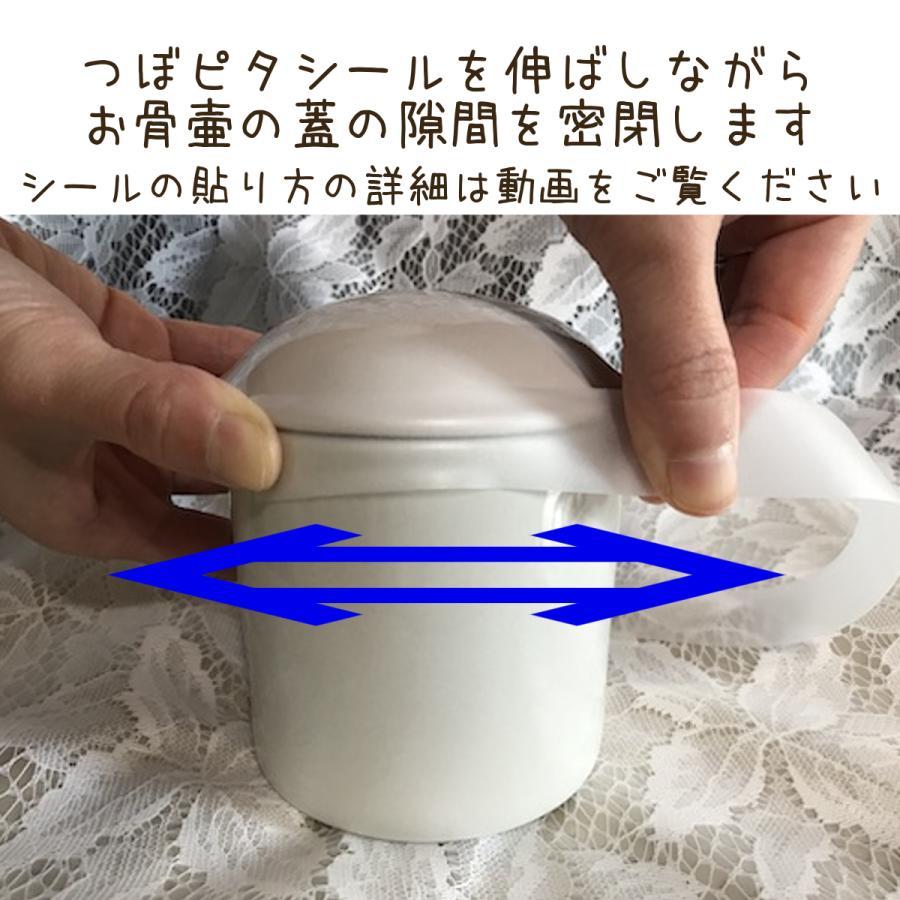 つぼピタ 骨壷内の湿気・カビ対策セット fukufukuyama 05