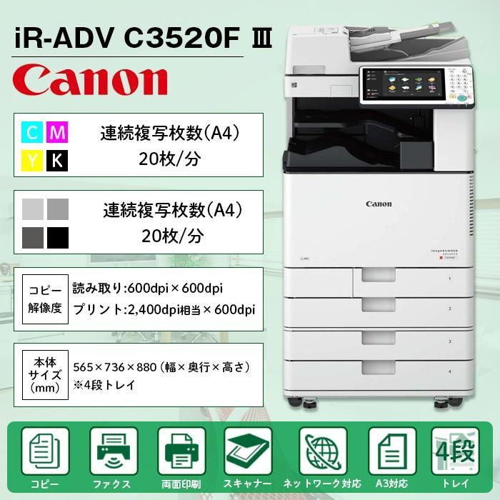 複合機 業務用 本体 Canon キヤノン imageRUNNER ADVANCE iR-ADV ...