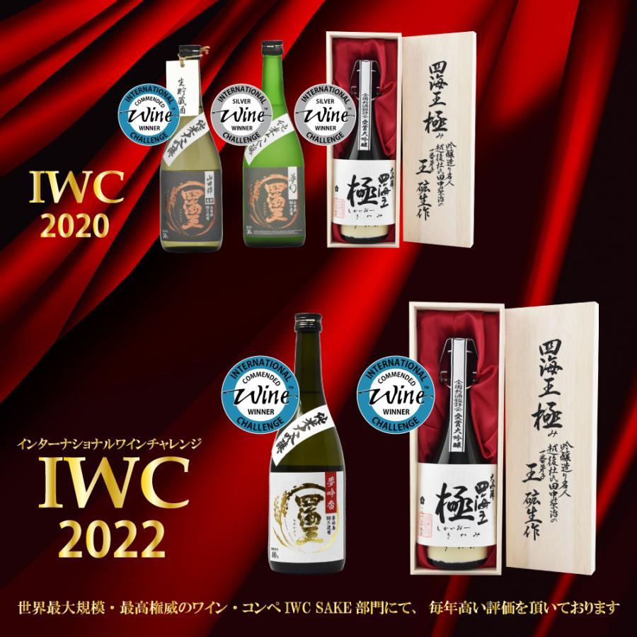 日本酒 純米大吟醸 夢幻 720ml ギフト 贈り物 に最適|fukui-syuzo|06