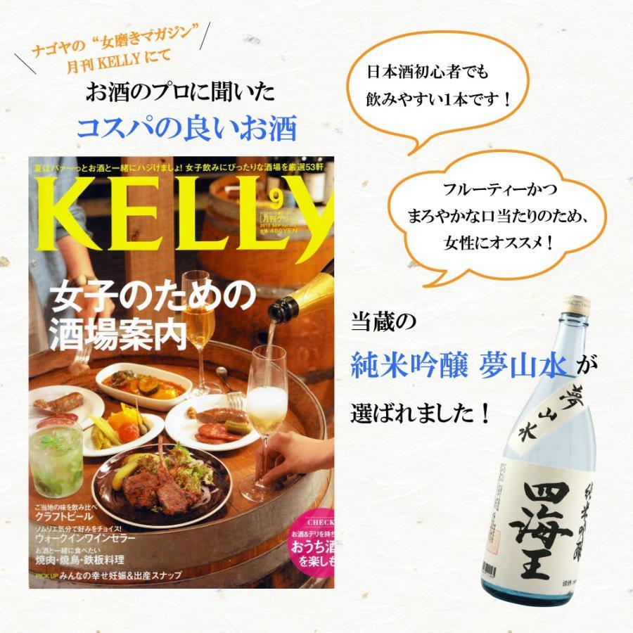 日本酒 純米大吟醸 夢幻 720ml ギフト 贈り物 に最適|fukui-syuzo|07