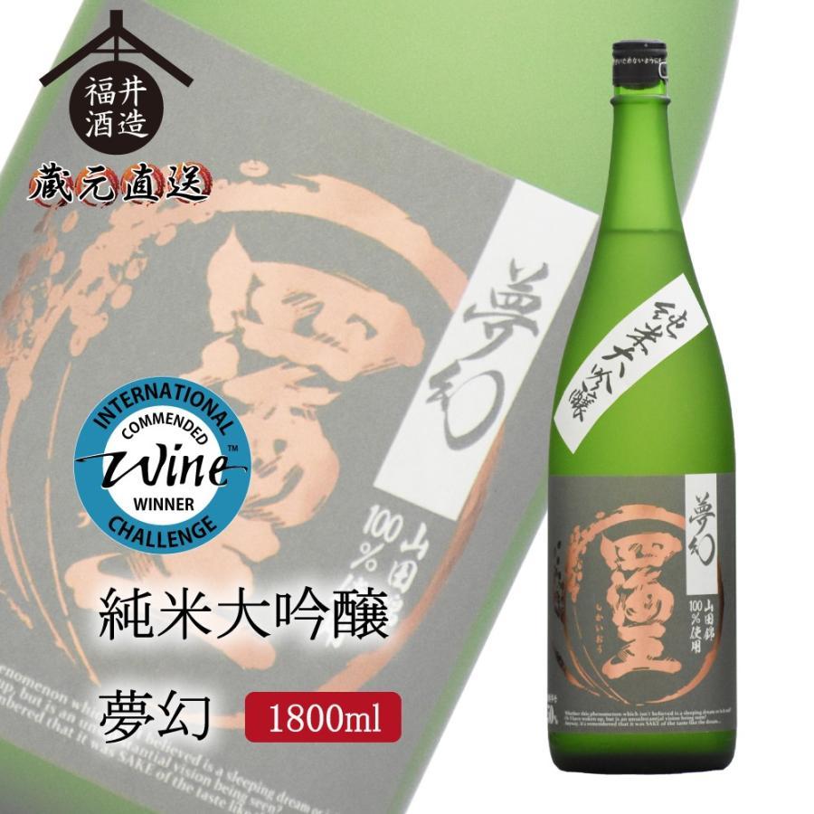 日本酒 純米大吟醸 夢幻 1800ml ギフト 贈り物 に最適 fukui-syuzo