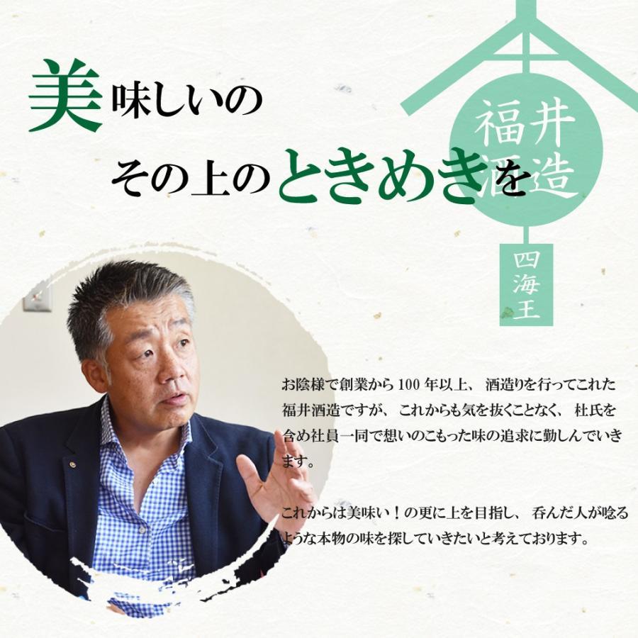 日本酒 純米大吟醸 夢幻 1800ml ギフト 贈り物 に最適 fukui-syuzo 03