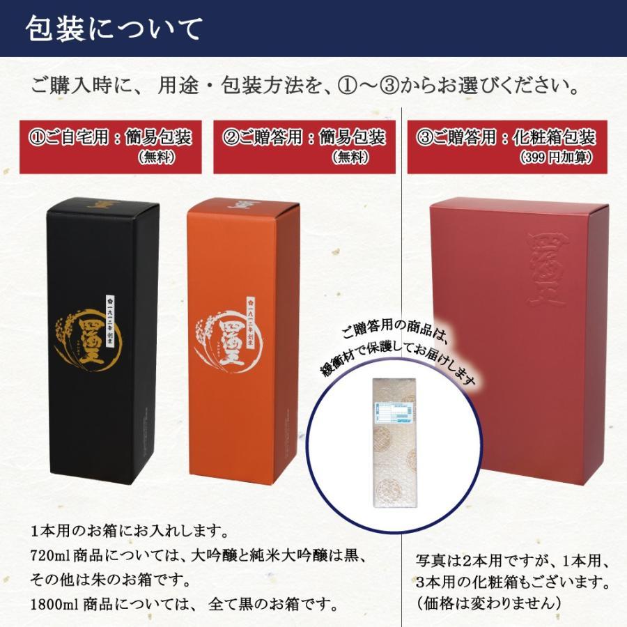 日本酒 純米大吟醸 夢幻 1800ml ギフト 贈り物 に最適 fukui-syuzo 09