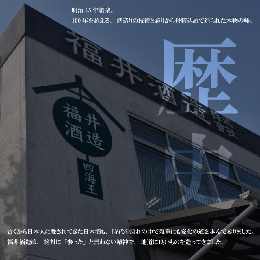 日本酒 四海王純米大吟醸 山田錦BY 1800ml ギフト 贈り物 に最適|fukui-syuzo|03
