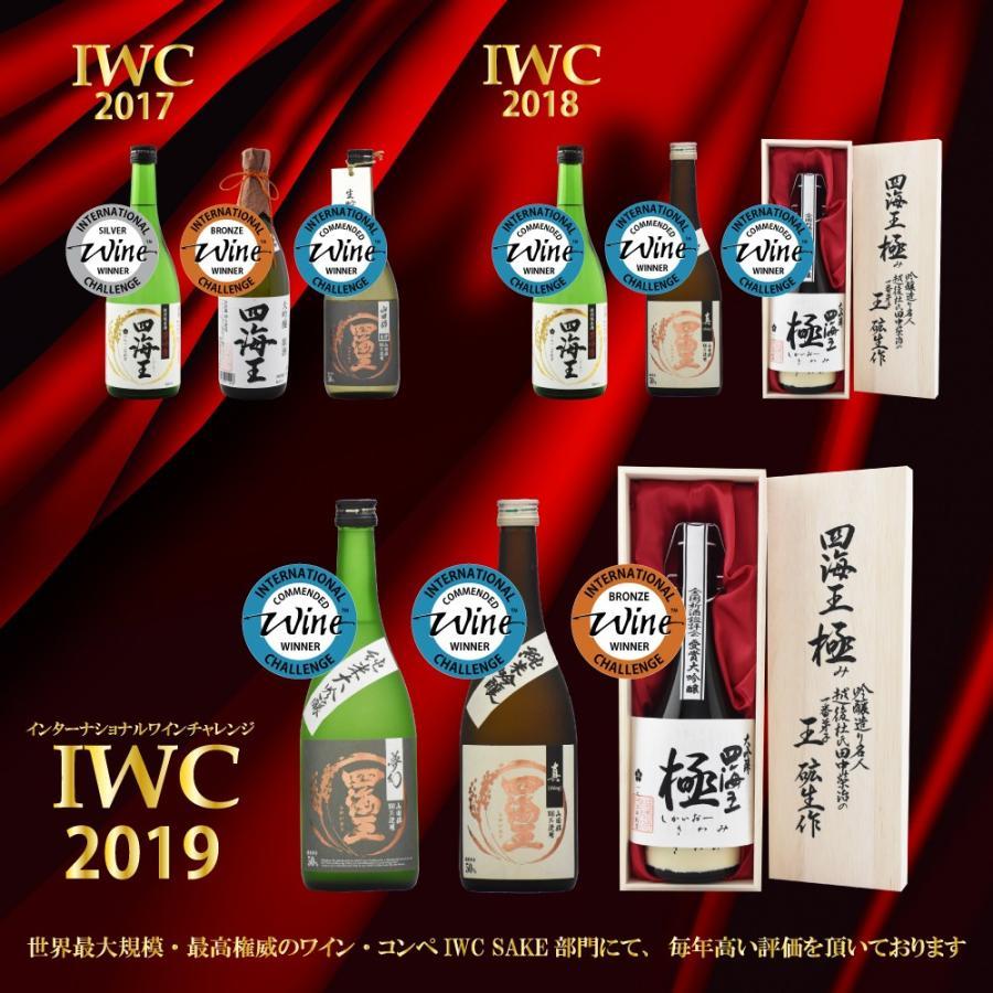 日本酒 四海王純米大吟醸 山田錦BY 1800ml ギフト 贈り物 に最適|fukui-syuzo|05