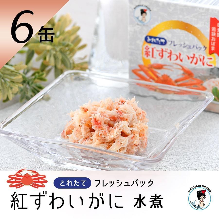 かに缶 紅ずわいがに(日本海産フレッシュパック) 6缶入|fukuican