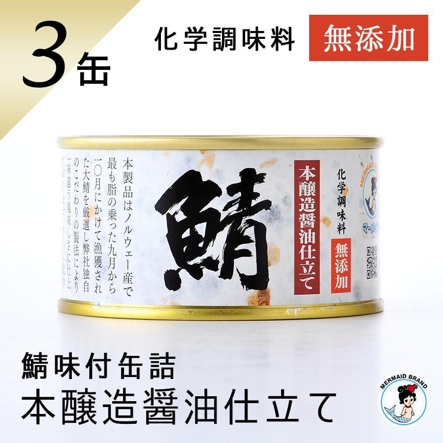 鯖缶 味付醤油仕立て 無添加 3缶 缶詰 高級 サバ缶 非常食 ノルウェー産 福井缶詰|fukuican