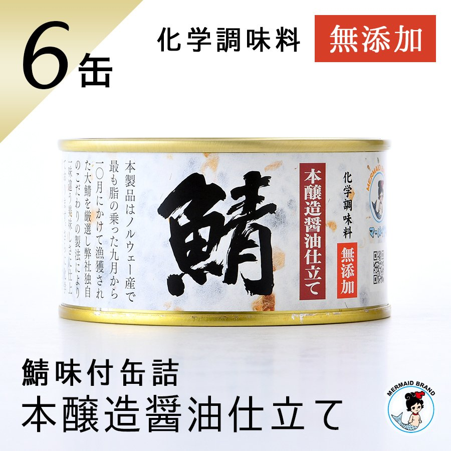 鯖缶 味付醤油仕立て 無添加 6缶 缶詰 高級 サバ缶 非常食 ノルウェー産 福井缶詰 fukuican