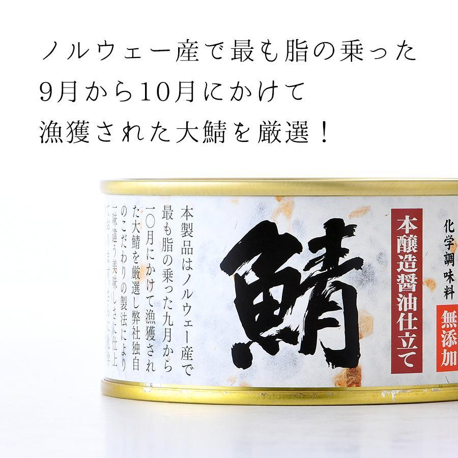 鯖缶 味付醤油仕立て 無添加 6缶 缶詰 高級 サバ缶 非常食 ノルウェー産 福井缶詰 fukuican 05