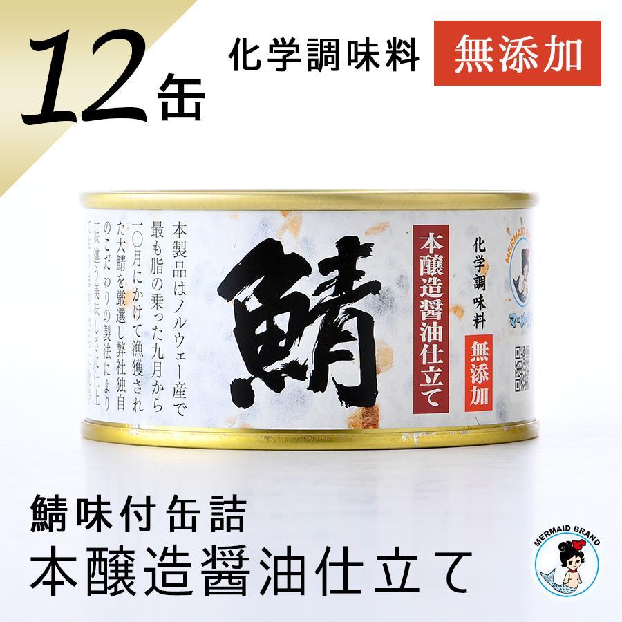鯖缶 味付醤油仕立て 無添加 12缶 缶詰 高級 サバ缶 非常食 ノルウェー産 福井缶詰|fukuican