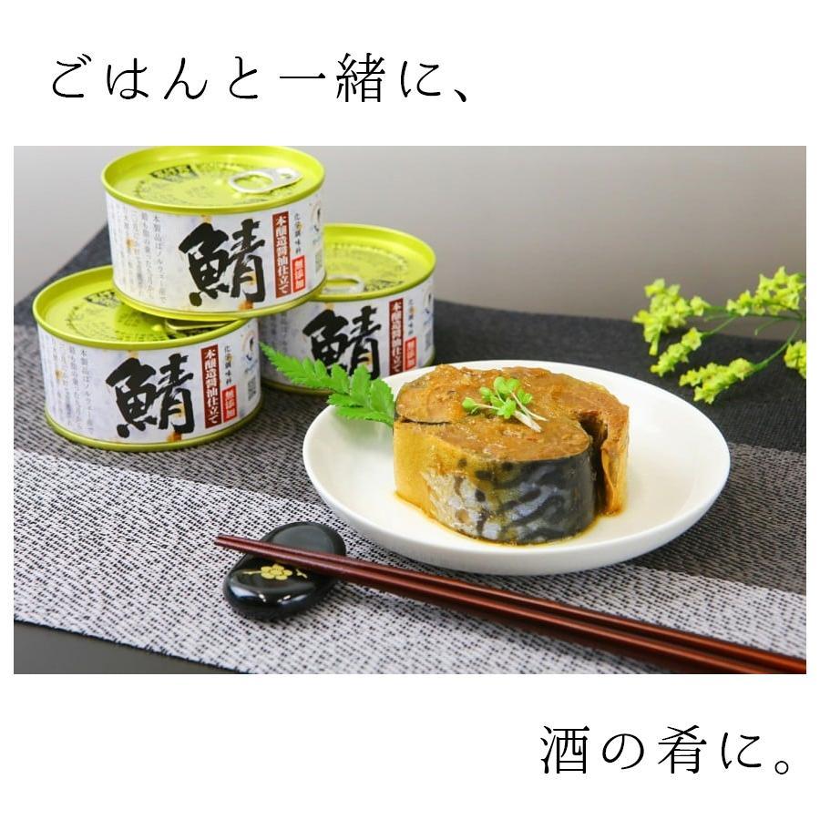 鯖缶 味付醤油仕立て 無添加 12缶 缶詰 高級 サバ缶 非常食 ノルウェー産 福井缶詰|fukuican|07