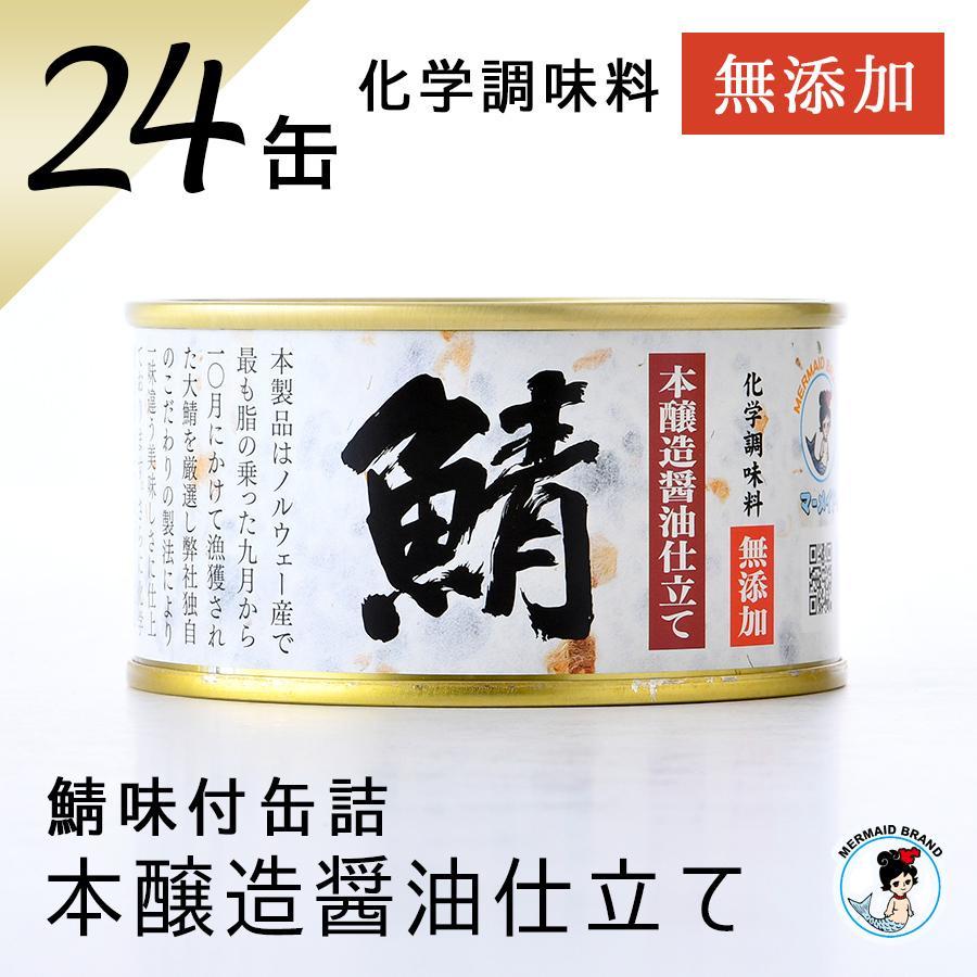 鯖缶 味付醤油仕立て 無添加 24缶 缶詰 高級 サバ缶 非常食 ノルウェー産 福井缶詰 fukuican