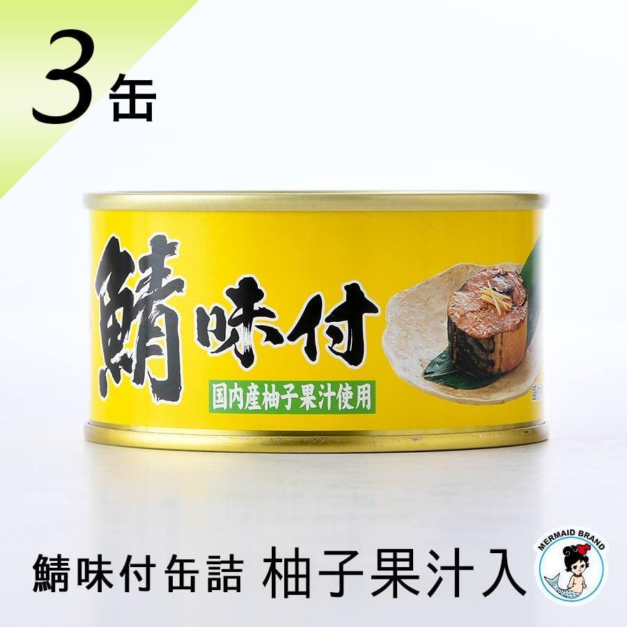 鯖缶 鯖味付缶詰【柚子果汁】 3缶入 fukuican