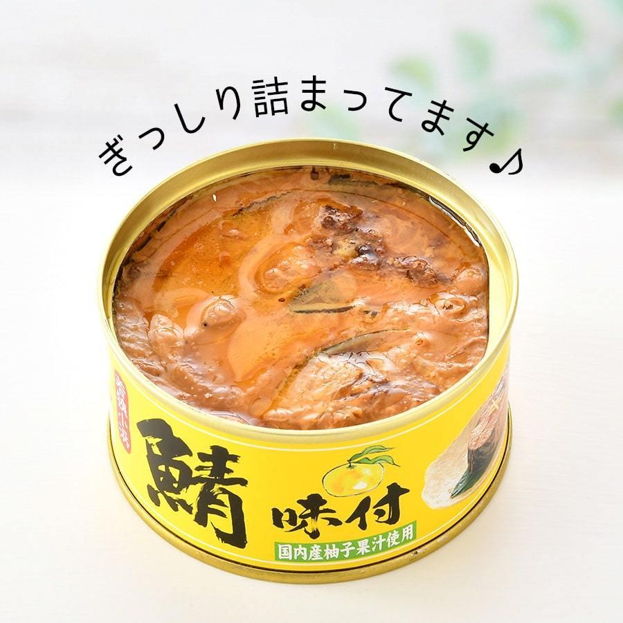 鯖缶 鯖味付缶詰【柚子果汁】 6缶入 fukuican 02