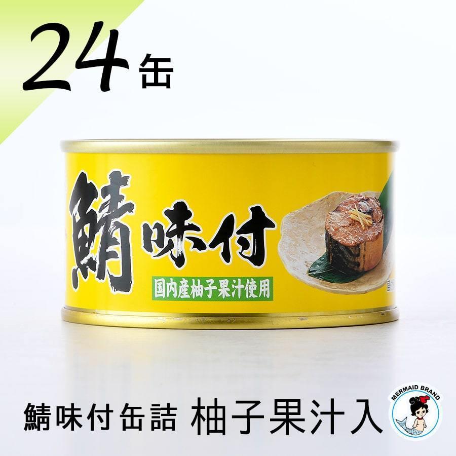 鯖缶 鯖味付缶詰【柚子果汁】 24缶入|fukuican