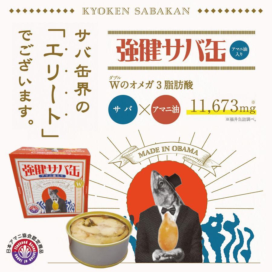 強健サバ缶(さば油漬け) アマニ油入り 8缶入|fukuican|02