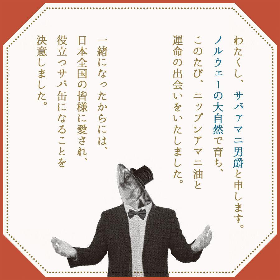 強健サバ缶(さば油漬け) アマニ油入り 8缶入|fukuican|03