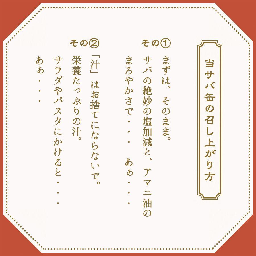 強健サバ缶(さば油漬け) アマニ油入り 8缶入|fukuican|04