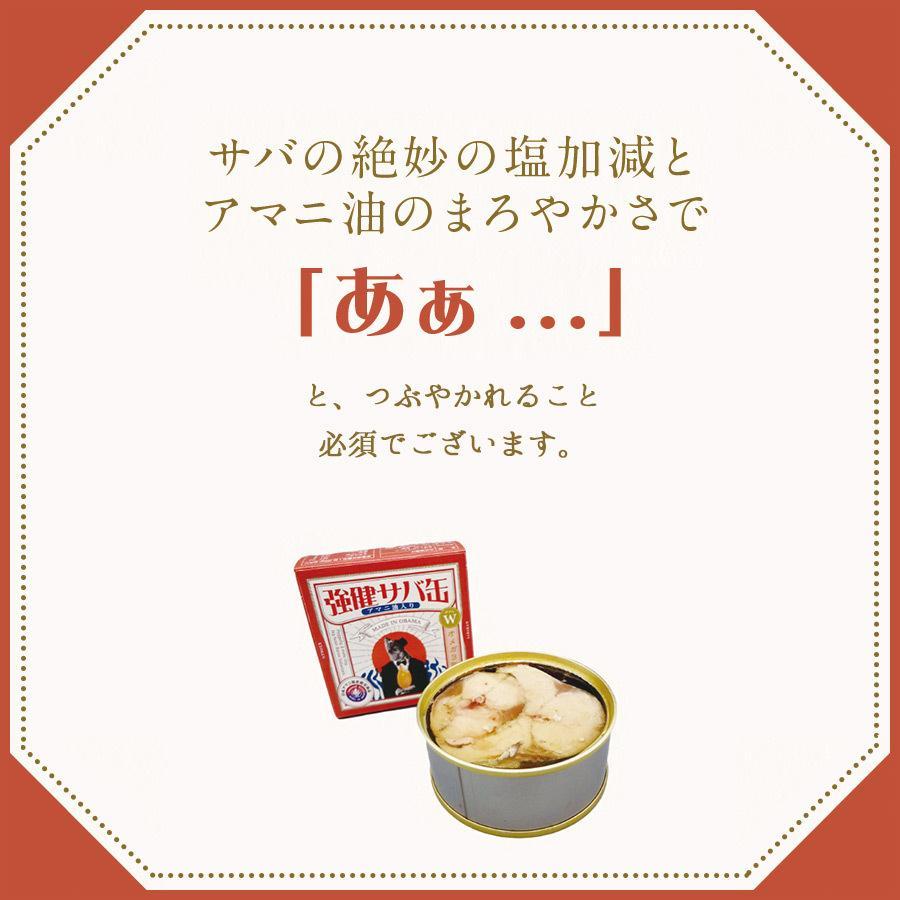 強健サバ缶(さば油漬け) アマニ油入り 8缶入|fukuican|05