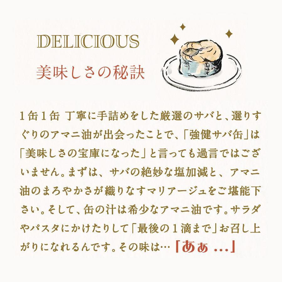 強健サバ缶(さば油漬け) アマニ油入り 8缶入|fukuican|08