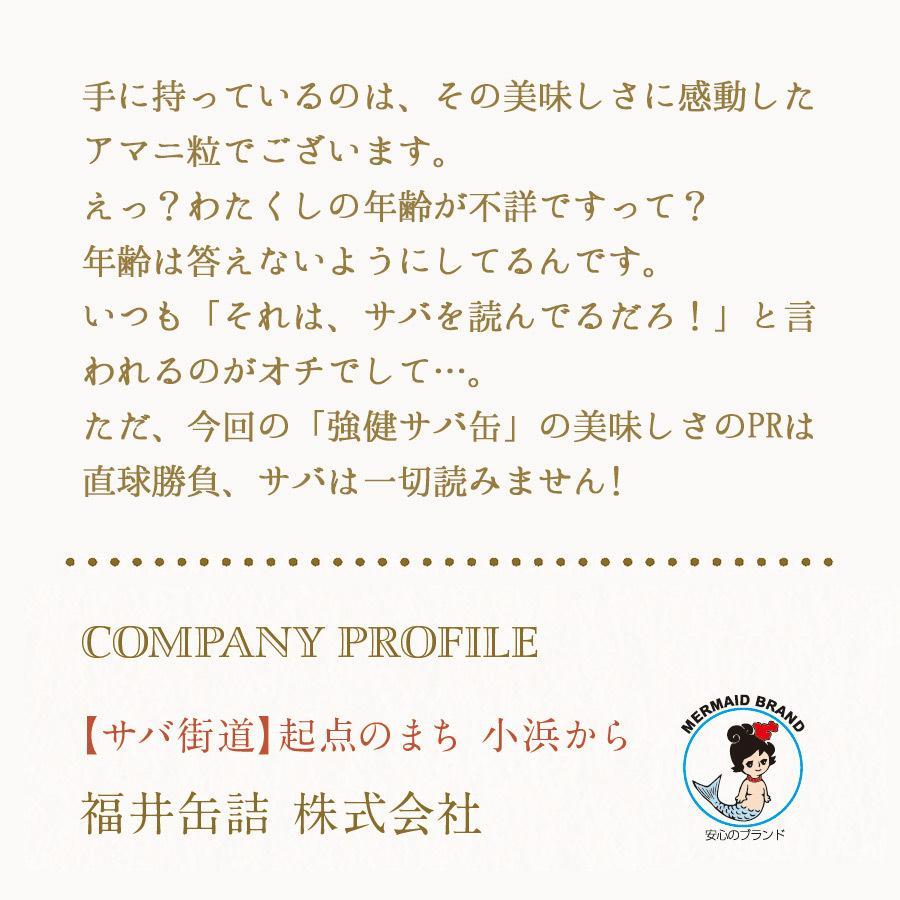 強健サバ缶(さば油漬け) アマニ油入り 8缶入|fukuican|10