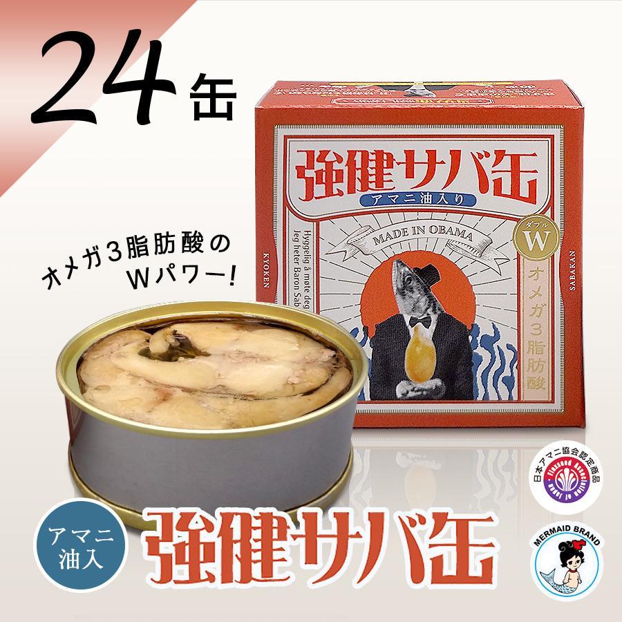 強健サバ缶(さば油漬け) アマニ油入り 24缶入|fukuican