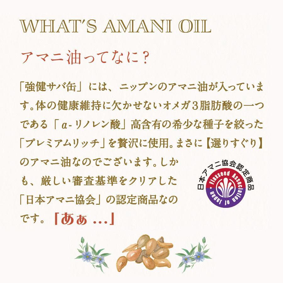 強健サバ缶(さば油漬け) アマニ油入り 24缶入|fukuican|06