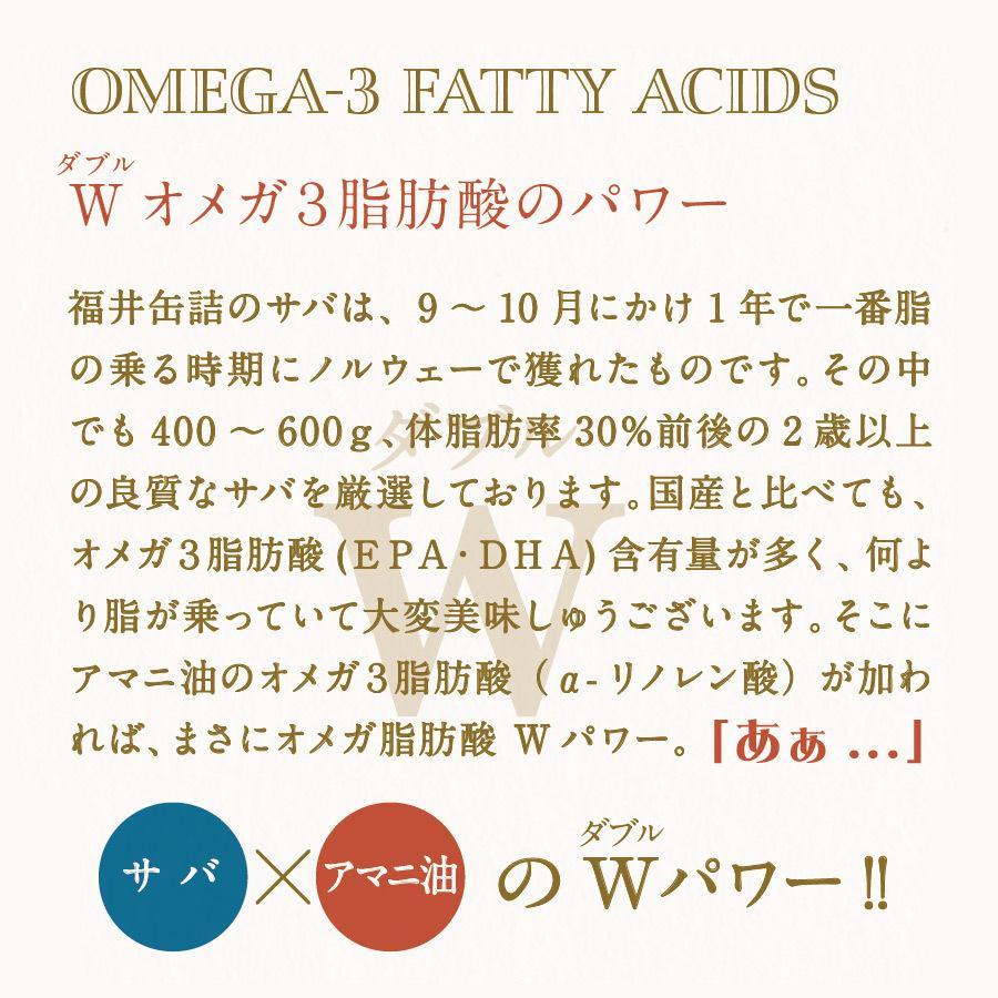 強健サバ缶(さば油漬け) アマニ油入り 24缶入|fukuican|07