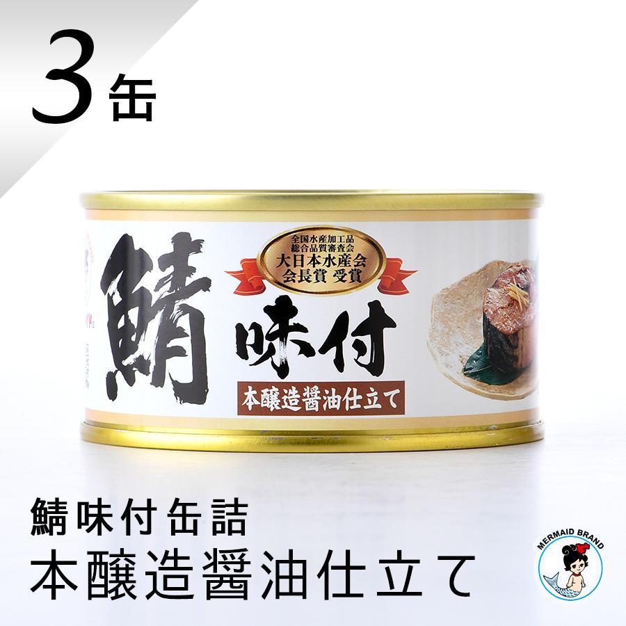 鯖缶 味付醤油仕立て 3缶 缶詰 高級 サバ缶 非常食 おすすめ リピート続出 ノルウェー産 福井缶詰|fukuican