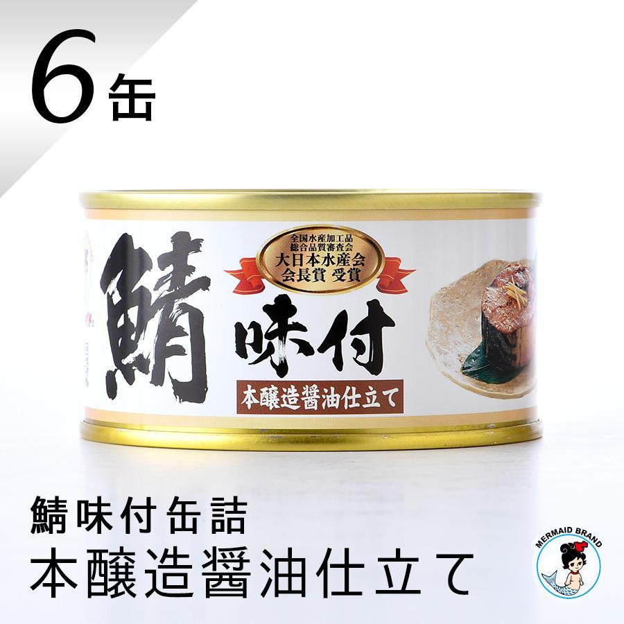 鯖缶 味付醤油仕立て 6缶 缶詰 高級 サバ缶 非常食 おすすめ リピート続出 ノルウェー産 福井缶詰|fukuican