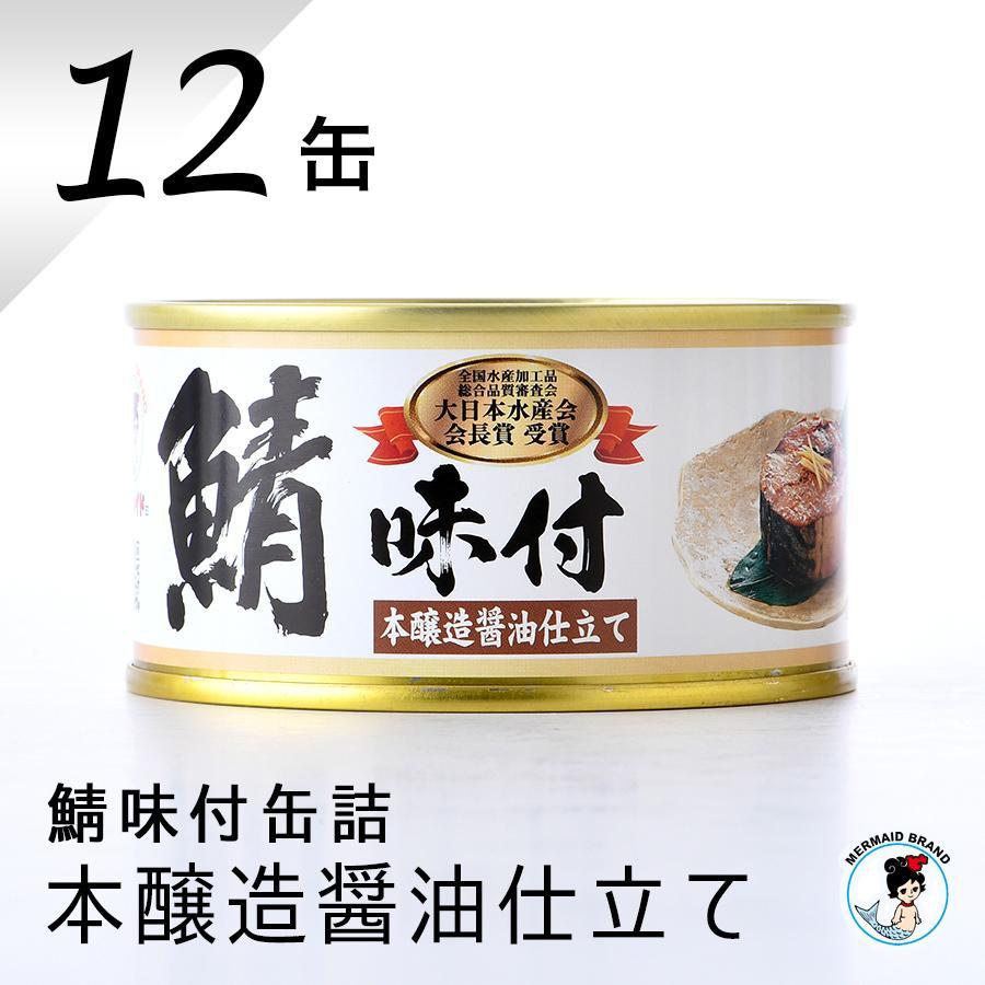 鯖缶 味付醤油仕立て 12缶 缶詰 高級 サバ缶 非常食 おすすめ リピート続出 ノルウェー産 福井缶詰 fukuican