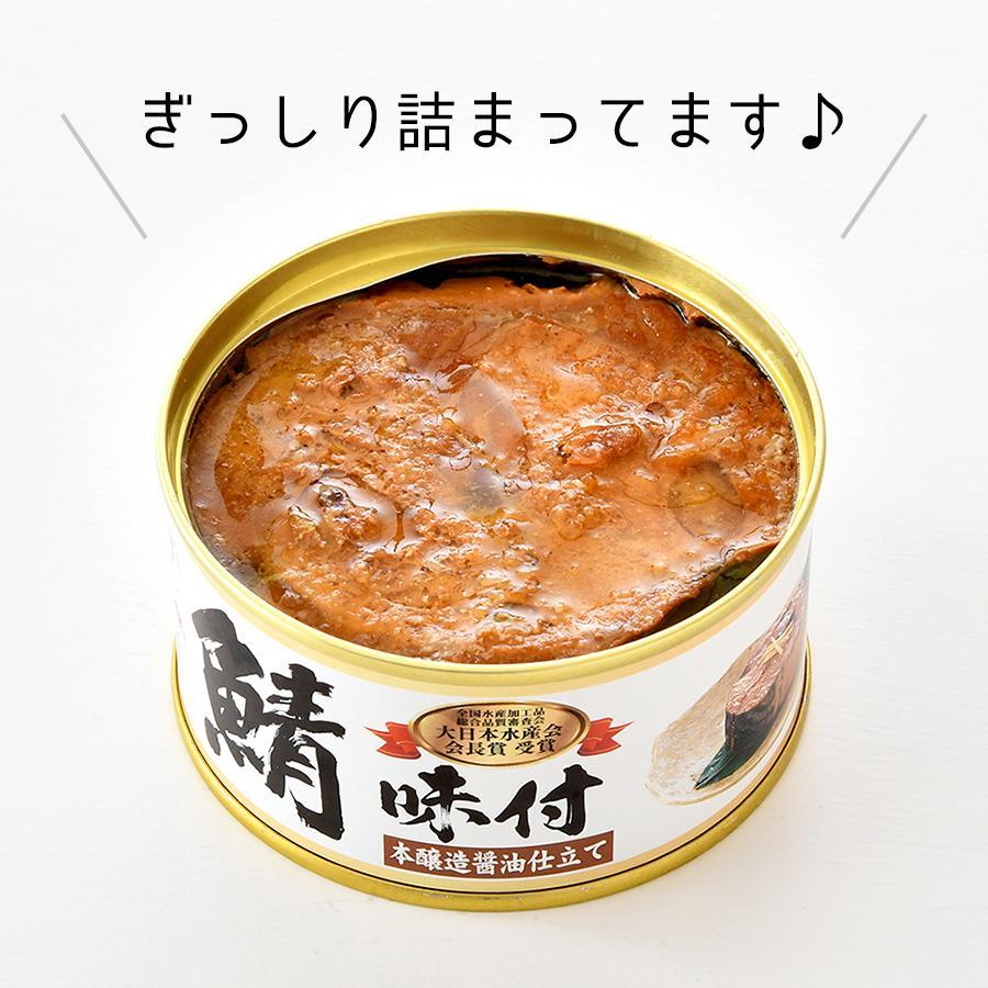 鯖缶 味付醤油仕立て 12缶 缶詰 高級 サバ缶 非常食 おすすめ リピート続出 ノルウェー産 福井缶詰 fukuican 02
