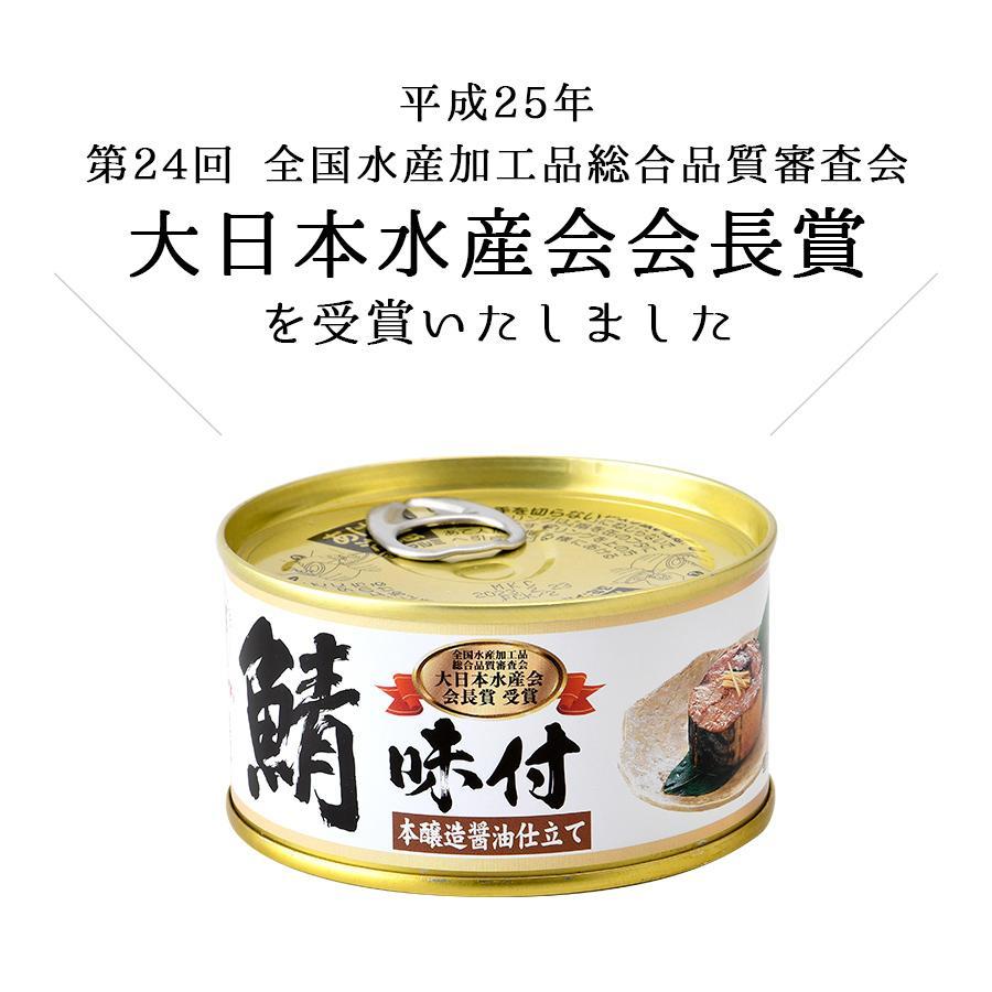 鯖缶 味付醤油仕立て 12缶 缶詰 高級 サバ缶 非常食 おすすめ リピート続出 ノルウェー産 福井缶詰 fukuican 05